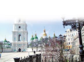 София Киевская, построенная в XI веке, считается одной из главных святынь Украины.