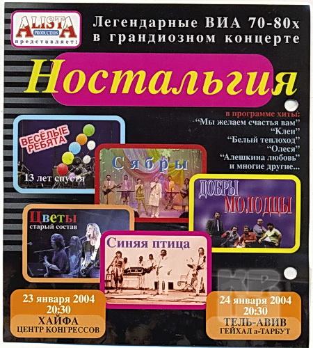 Афиша двух последних концертов Александра Лосева.