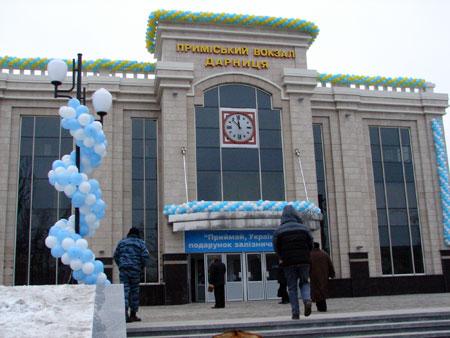 Дарницкий вокзал - самый новый в Украине.