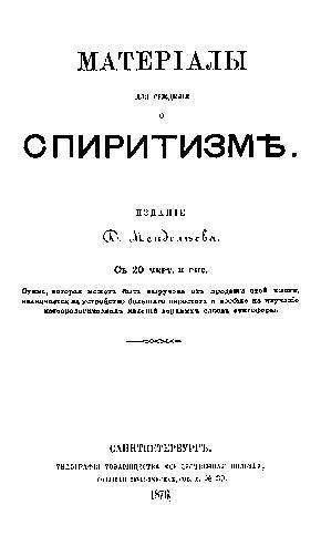 По итогам своей борьбы с бесами Менделеев выпустил книжку.