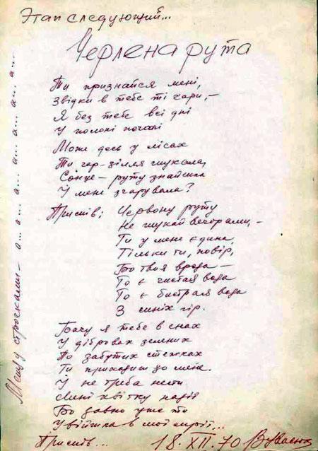 Автограф песни «Червона рута». В названии автор использовал слово «черлена» - древнерусский вариант, сохранившийся в карпатских говорах.