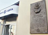 На здании Одесского порта висит барельеф в честь первой женщины-капитана. Фото Снежаны ПАВЛОВОЙ.