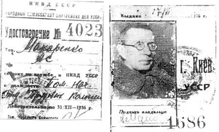 Удостоверение помощника начальника отдела трудколоний НКВД УССР А. С. Макаренко, 1936