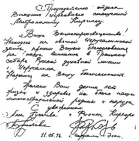 На венчание звездную пару благословил нынешний Патриарх Кирилл (на фото - та самая записка, которую писали ему Алла и Филипп).