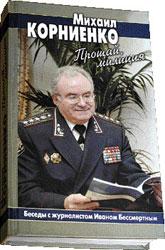 Российского бизнесмена Максима Курочкина киллер расстрелял прямо на пороге суда.