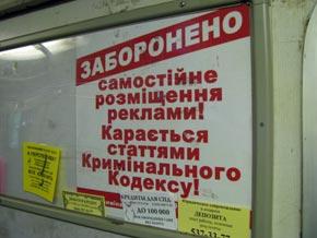 Такими предупреждениями увешаны многие вагоны метро.