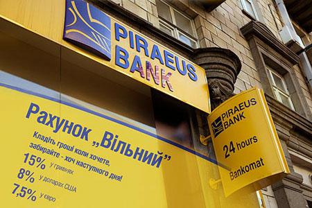 Рейтинговое агентство «Кредит-Рейтинг» присвоило Пиреус Банку найвысший рейтинг надежности депозитов