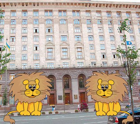 Статуи львов у входа в мэрию помогут Крещатику избавиться от «невезухи».
