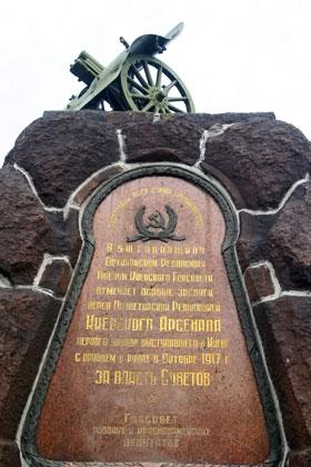 На месте пушки в честь Январского восстания был памятник казакам Кочубею и Искре.