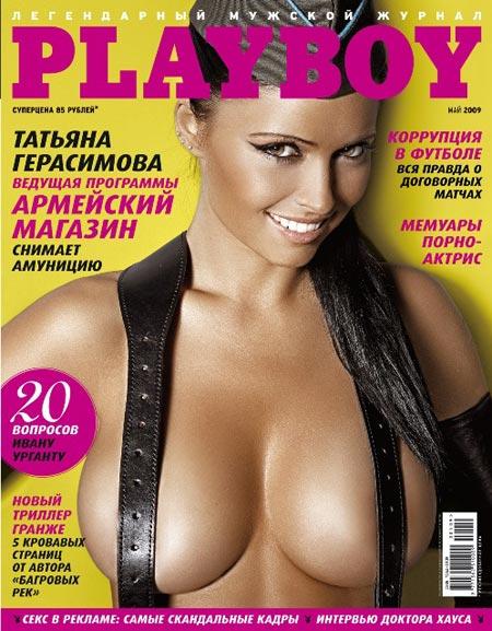 Ведущие Первого канала крайне редко появляются на обложках мужских журналов. Фото: предоставлено журналом Playboy