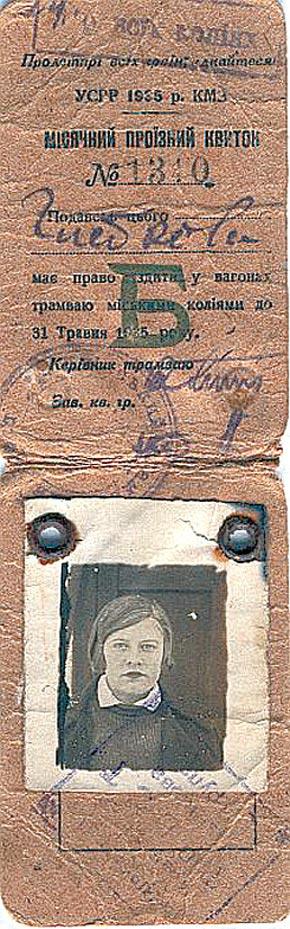Месячный проездной билет образца 1935 г.