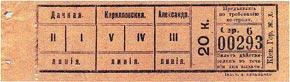 Проездной билет на трех участках маршрута.