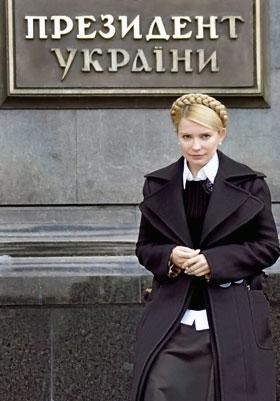 Юлия Тимошенко: - Живи спокойно, страна: я у тебя всего одна!