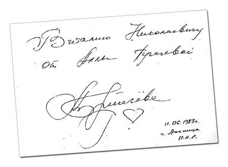 Уезжая из Легницы, звезда подписала Виталию Николаевичу фото.