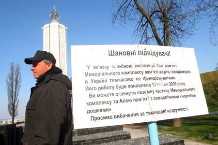 Вот такой щит встречает людей, пришедших почтить память жертв Голодомора.