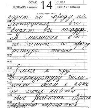 Листок ежедневника, исписанный рукой Надежды Кеменовой.