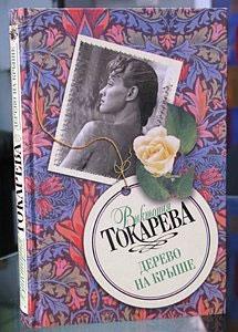 Книги известной писательницы Виктории Токаревой - многотомная энциклопедия житейской мудрости.