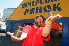 На Печерском рынке работают весы Фемиды.