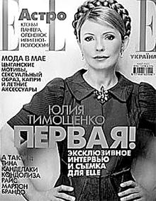 Леди Ю - первая женщина-политик из СНГ, которую напечатали на обложке журнала Elle.