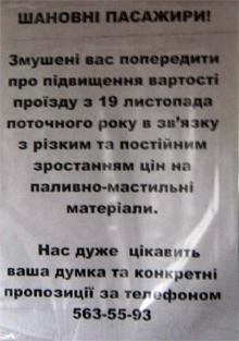 Такие объявления появились в салонах некоторых маршруток.