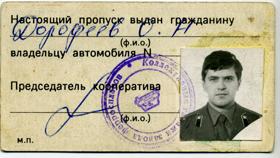 Олег Дорофеев, начальник городского управления коммунального хозяйства