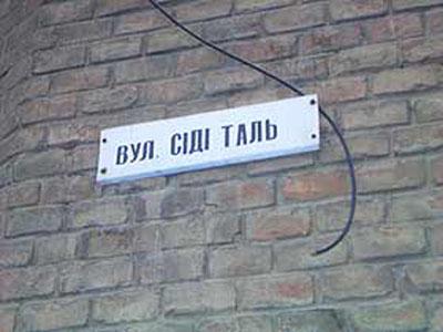 Улица, на которой жил Арсений Яценюк в Черновцах