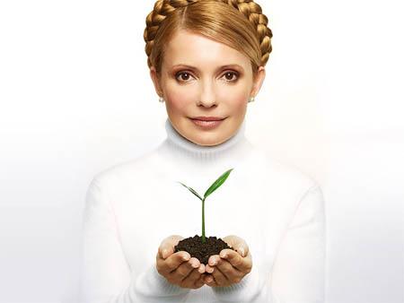 года Юлия Тимошенко идет