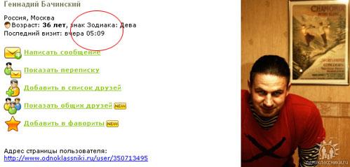 Вот оно, документальное свидетельство того, что кто-то под аккаунтом Геннадия сидел до утра в Одноклассниках.Ру