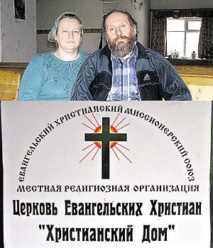 Пресвитер Александр Ермалюк с супругой. Познакомившись с ними, Денисов пошел проповедовать Бога садистам.