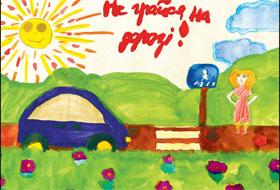Маленькие художники не понаслышке знают, что такое дорога.