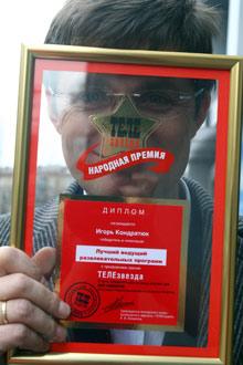 Игорь Кондратюк. Взгляд сквозь народное признание.