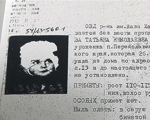 Танечка пропала в 1998 году. (На фото - милицейская ориентировка.)