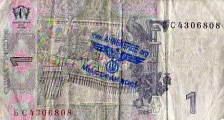 Вот такую современную купюру с символикой тайного подразделения СС обнаружил наш корреспондент.