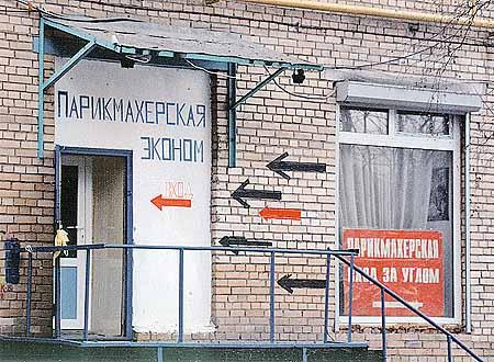 Самая экономная цирюльня Москвы: пока найдешь вход - облысеешь! (Фото Л. Андриенко.)