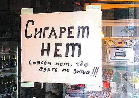 И вообще Минздрав предупреждает! (Увидела Дина Чернецкая на ж/д вокзале в Севастополе.)