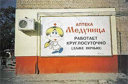 Круглые сутки работать на аптеку будешь! (Фото, не сговариваясь, прислали Тамара Вагова и Евгений Огуречников из Волгограда.)