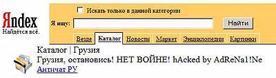 Сайт Yandex.Ge российские хакеры