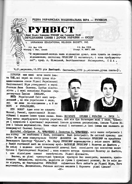 Страничка из журнала рунвинистов. В заметке родителей Екатерины Чумаченко благодарят за щедрые пожертвования.