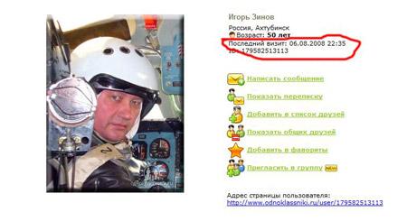 В последний раз Игорь Зинов зашел на свою страничку в «Одноклассниках» 6 августа. А уже через три дня улетел бомбить Гори.