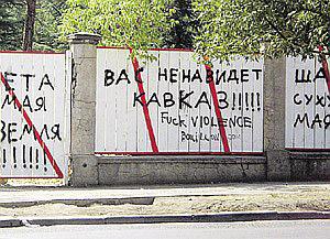 Забор посольства РФ в Тбилиси весь разукрашен антироссийскими лозунгами.