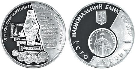 Первая украинская килограммовая монета.