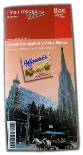 Карту города на русском языке вам дадут бесплатно.