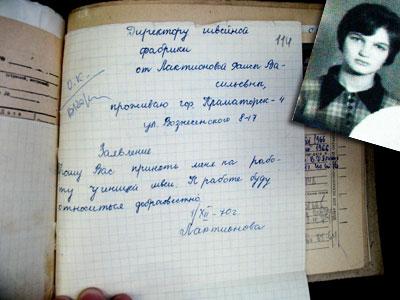 В 1970-м Раиса поступила на работу ученицей швеи.