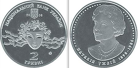 Тираж монеты «Наталья Ужвий» - 35 тысяч экземпляров.