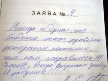 Реальная запись в одном из заведений днепропетровского общепита.