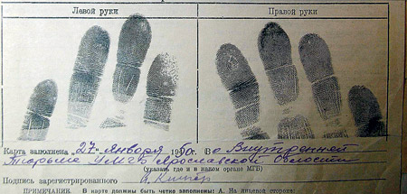 Эти руки обнимали адмирала Колчака за час до расстрела? (Отпечатки пальцев А. В. Книпер-Тимиревой из личного дела.)
