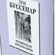 Книга 13. Луи Буссенар: «Похитители бриллиантов»