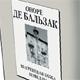 Книга 14. Оноре де Бальзак: «Шагреневая кожа». Новеллы