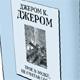 Книга 15. Джером К. Джером: «Трое в лодке, не считая собаки»