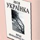Книга 18. Леся Украинка: «Вiршi. Драматичнi поеми»
